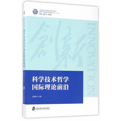 科学技术哲学国际理论前沿
