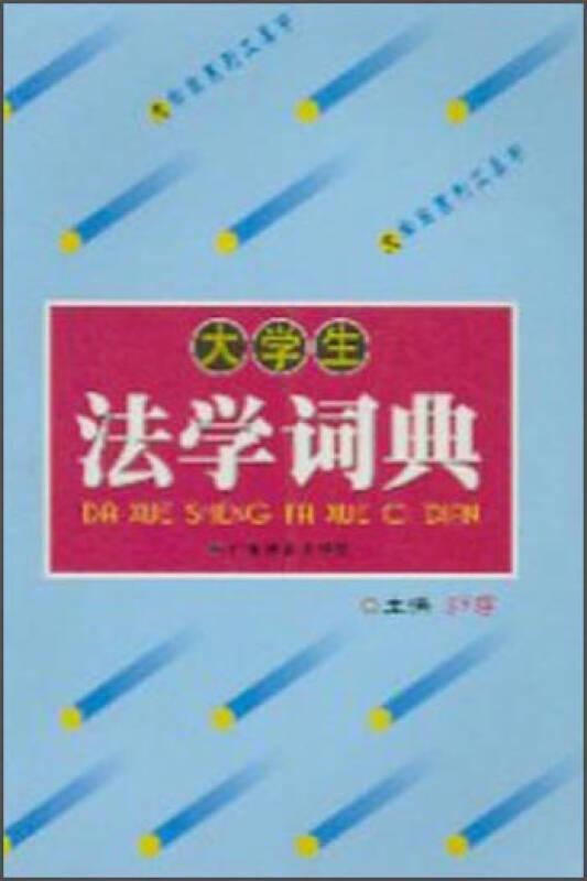 大学生系列工具书:大学生法学词典
