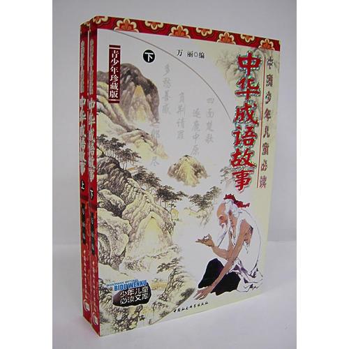 中华成语故事(上、下册)——中国少年儿童必读丛书
