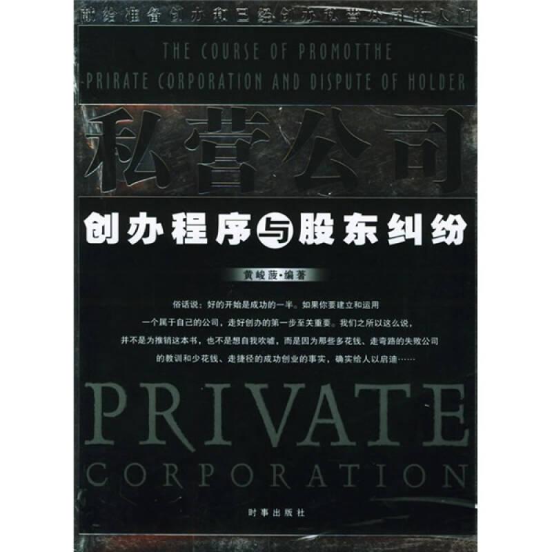 私营公司创办程序与股东纠纷