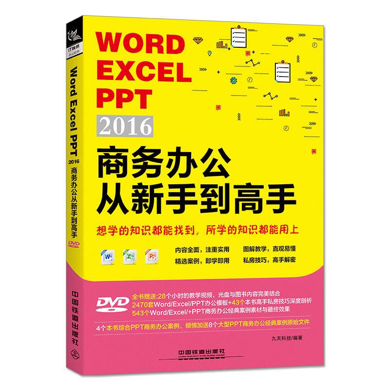 Word/Excel/PPT 2016商务办公从新手到高手(含盘)