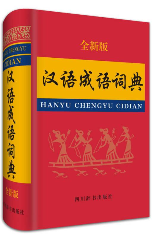 汉语成语词典(全新版)