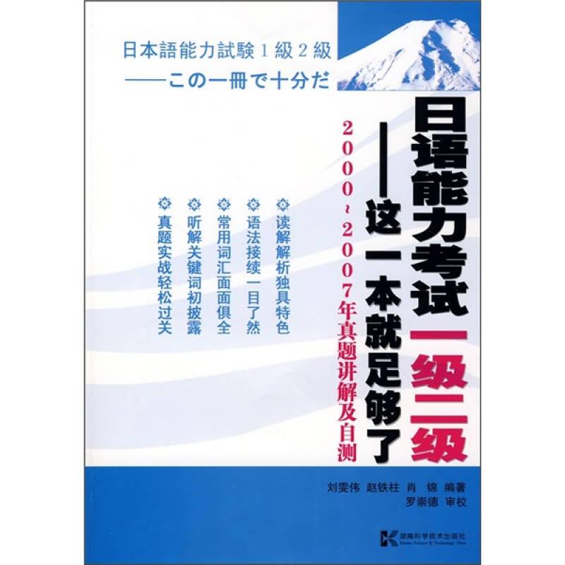 日语能力考试一级二级:这一本就足够了(2000-2007年真题讲解及自测)