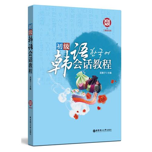 初级韩语会话教程(附赠MP3下载及二维码扫听)