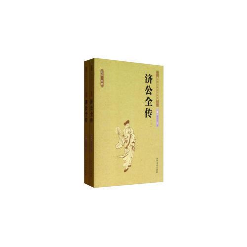 济公全传 中国古典文学名著