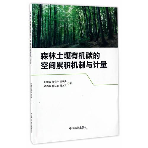 森林土壤有机碳的空间累积机制与计量