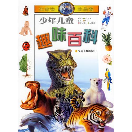 少年儿童趣味百科(生命卷\科学卷)