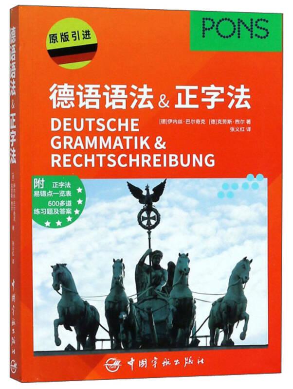 德语语法&正字法