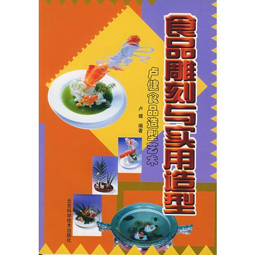 食品雕刻与实用造型:卢健食品造型艺术