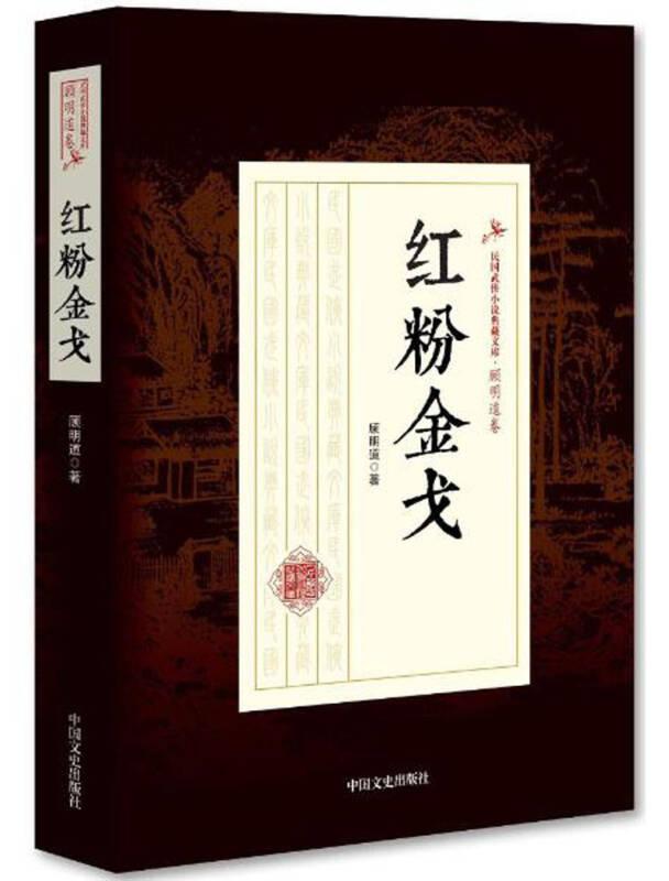红粉金戈/民国武侠小说典藏文库·顾明道卷