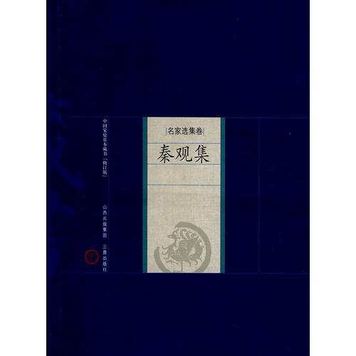 新版家庭藏书-名家选集卷-秦观集