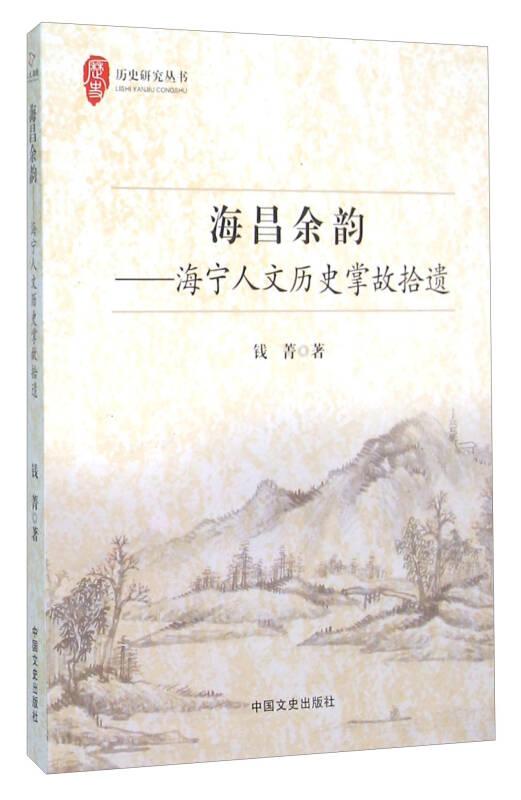 海昌余韵:海宁人文历史掌故拾遗