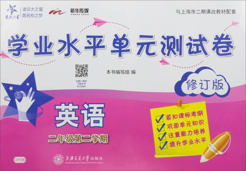 学业水平单元测试卷:英语(二年级第2学期 修订版 与上海市二期课改教材配套 附光盘)