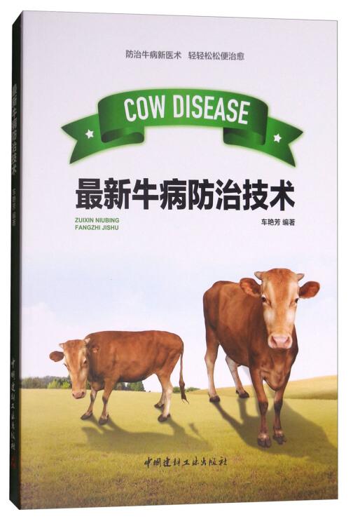 养牛技术大全:最新牛病防治技术