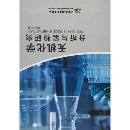无机化学分析与实验研究