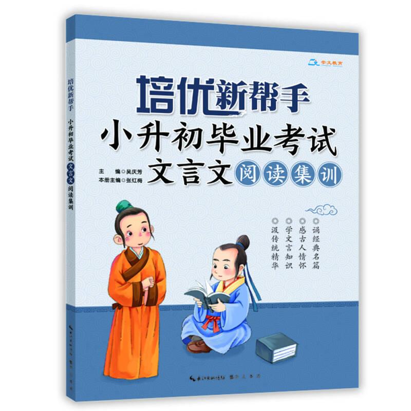 培优新帮手:小升初毕业考试文言文阅读集训