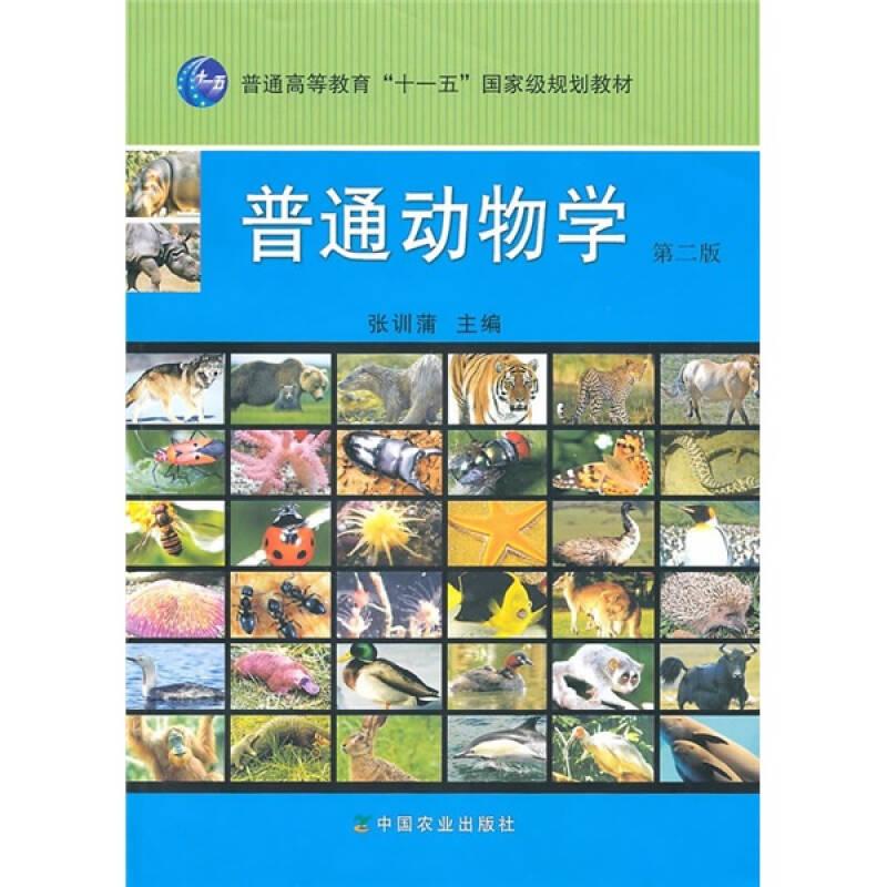 """普通高等教育""""十一五""""国家级规划教材:普通动物学(第2版)"""