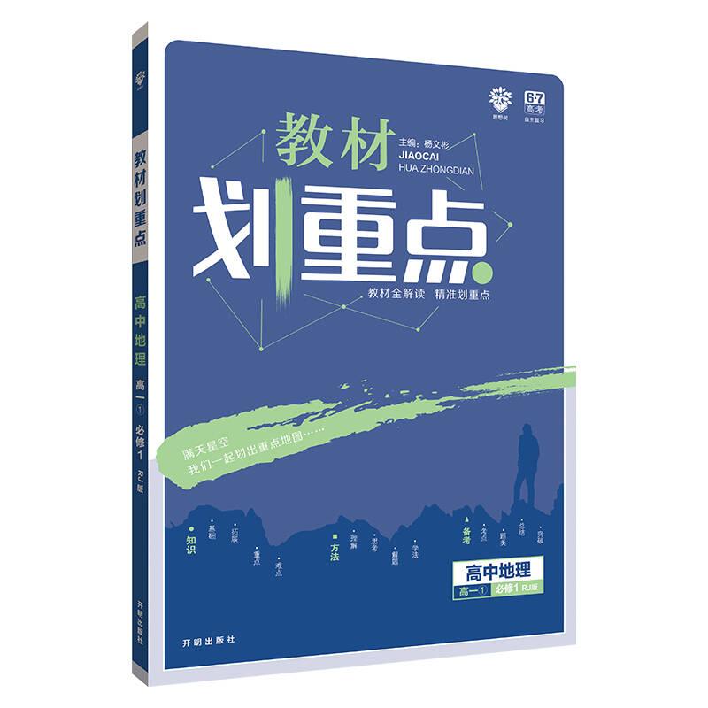 理想树 2019版 教材划重点 高中地理 高一① 必修1 RJ版 人教版 教材全解读
