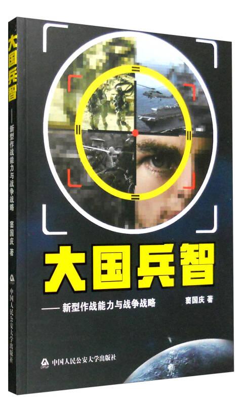 大国兵智:新型作战能力与战争战略