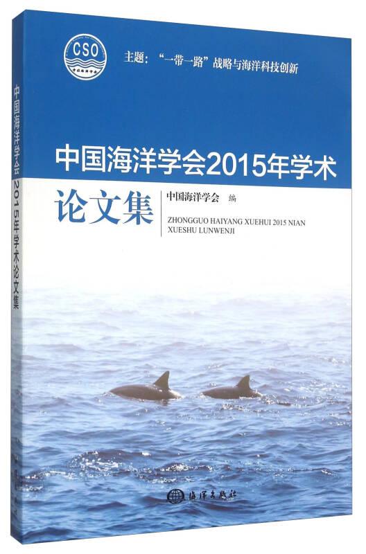 中国海洋学会2015年学术论文集
