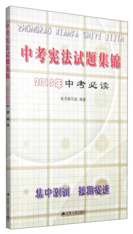 中考宪法试题集锦:2015年中考必读