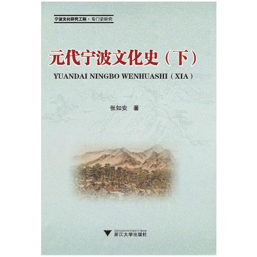 元代宁波文化史(上、下)