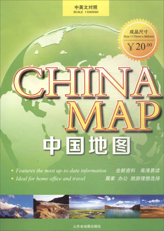 2017年中国地图(中英文对照)