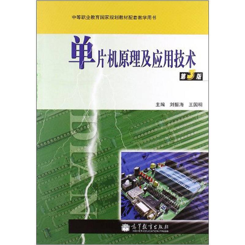单片机原理及应用技术(第3版)