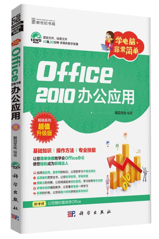 学电脑·非常简单:Office2010办公应用(DVD)