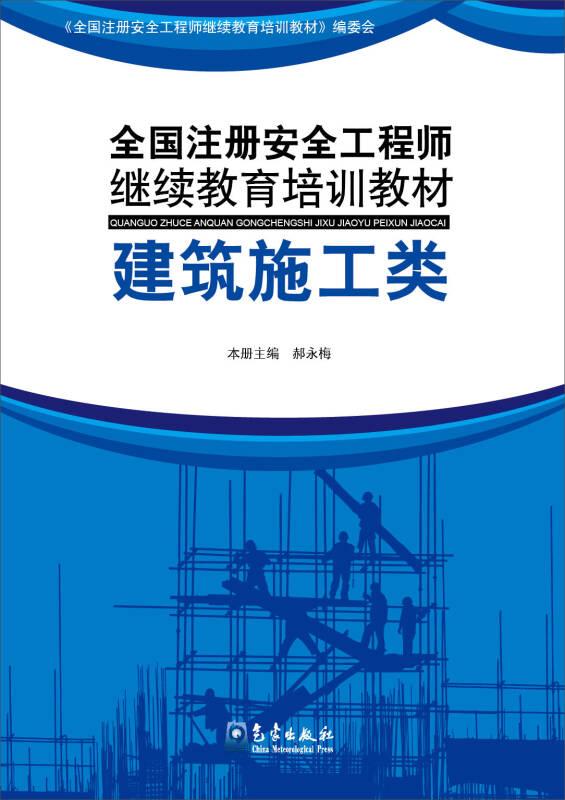 全国注册安全工程师继续教育培训教材:建筑施工类