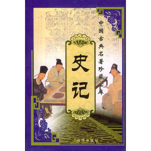 中国古典名著珍藏宝库(1、2):史记(上下)