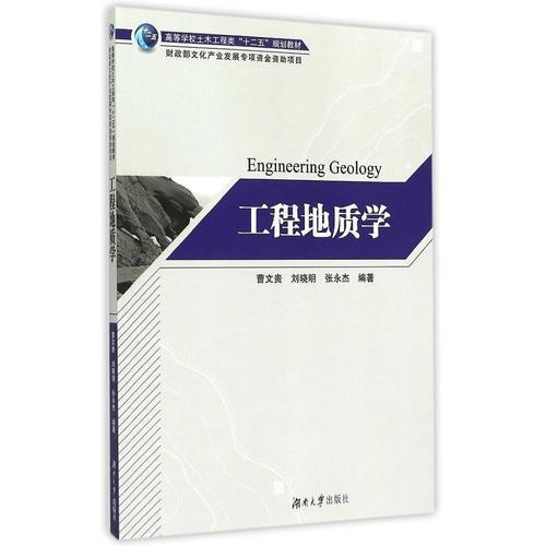 工程地质学(第二版)