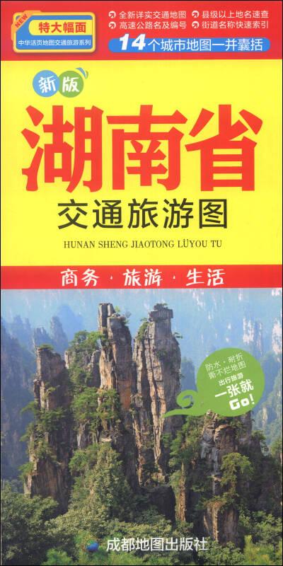 新版湖南省交通旅游图