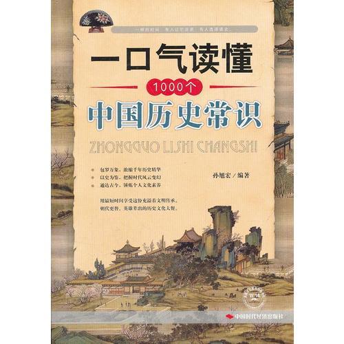 一口气读懂1000个中国历史常识