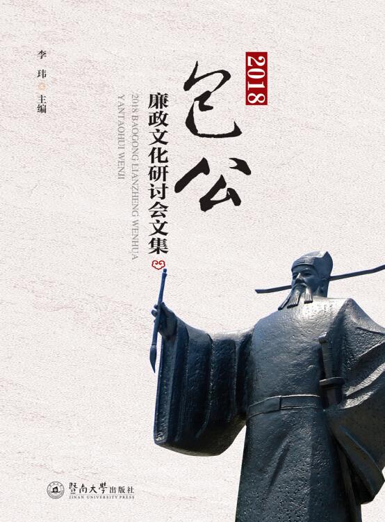 端州历史文化丛书:2018包公廉政文化研讨会文集