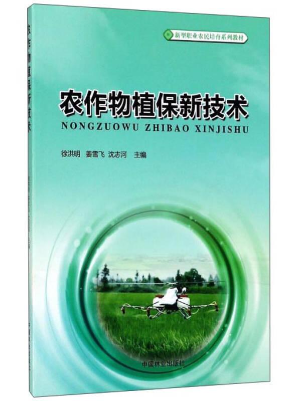农作物植保新技术/新型职业农民培育系列教材