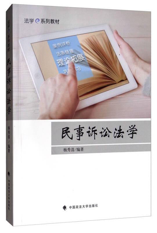 民事诉讼法学/法学e系列教材