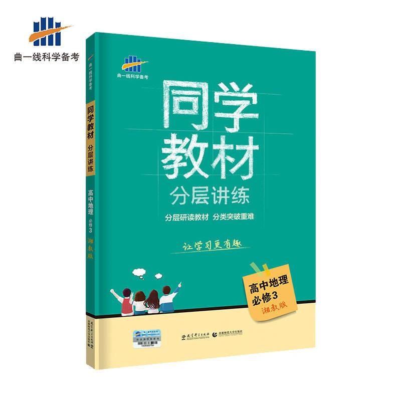 五三 同学教材分层讲练 高中地理 必修3 湘教版 曲一线科学备考(2019)