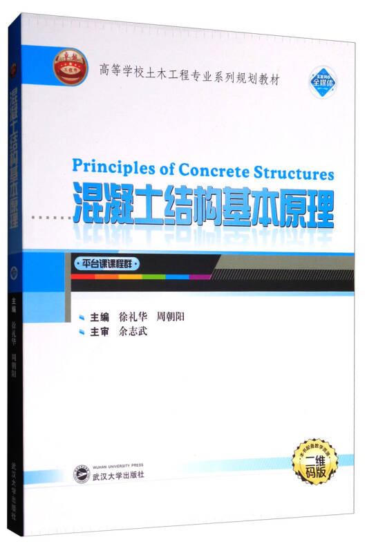 混凝土结构基本原理(?#25945;?#35838;课程群 二维码版)/高等学校土木工程专业系列规划教材