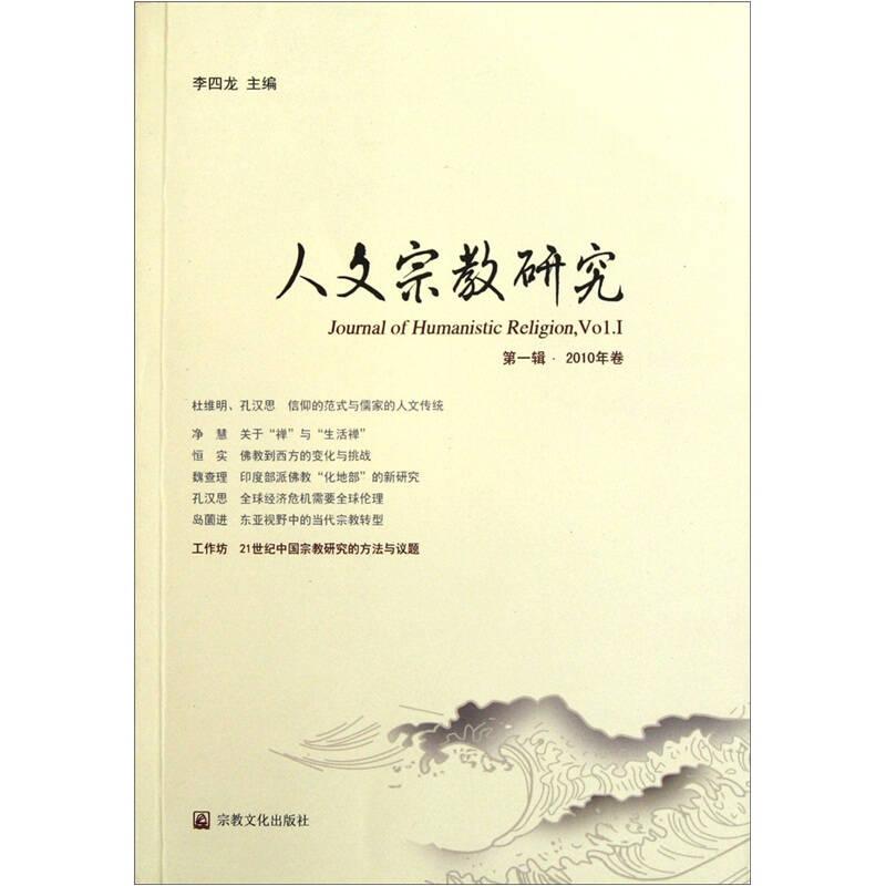 人文宗教研究(第1辑)(2010年卷)