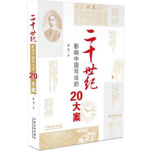 二十世纪影响中国司法的20大案(一枚故事,一卷历史;一宗往案,一段传奇;二十大案,百年缩影)
