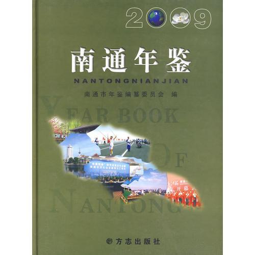 南通年鉴2009