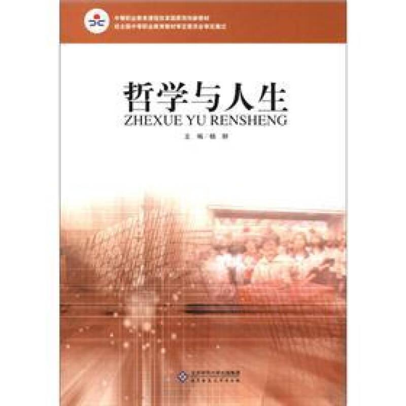 中等职业教育课程改革国家规划新教材:哲学与人生(黑白版)
