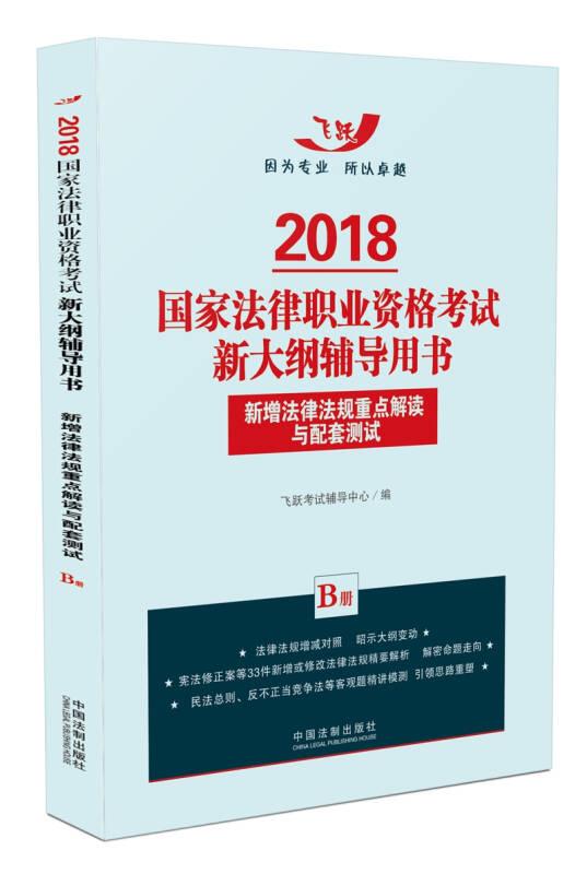 司法考试2018 2018国家法律职业资格考试新大纲辅导用书:新增法律法规重点解读与配套测试