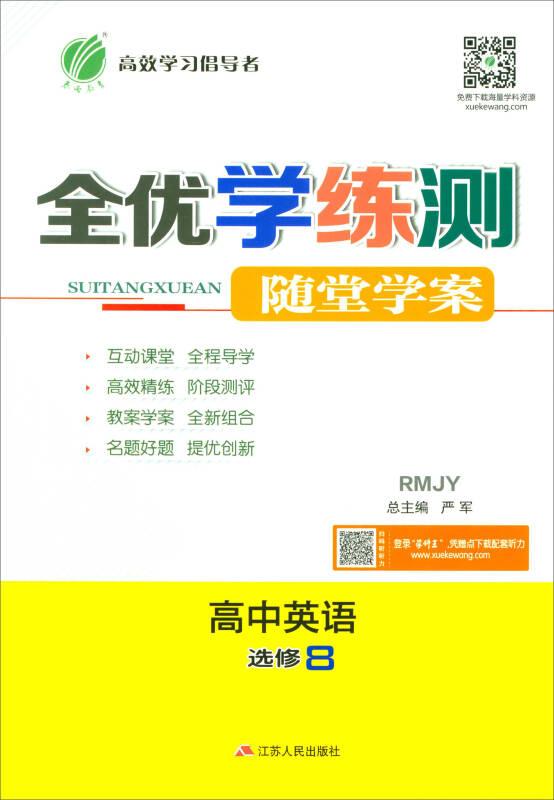 全优学练测 随堂学案:高中英语(选修8 RMJY)
