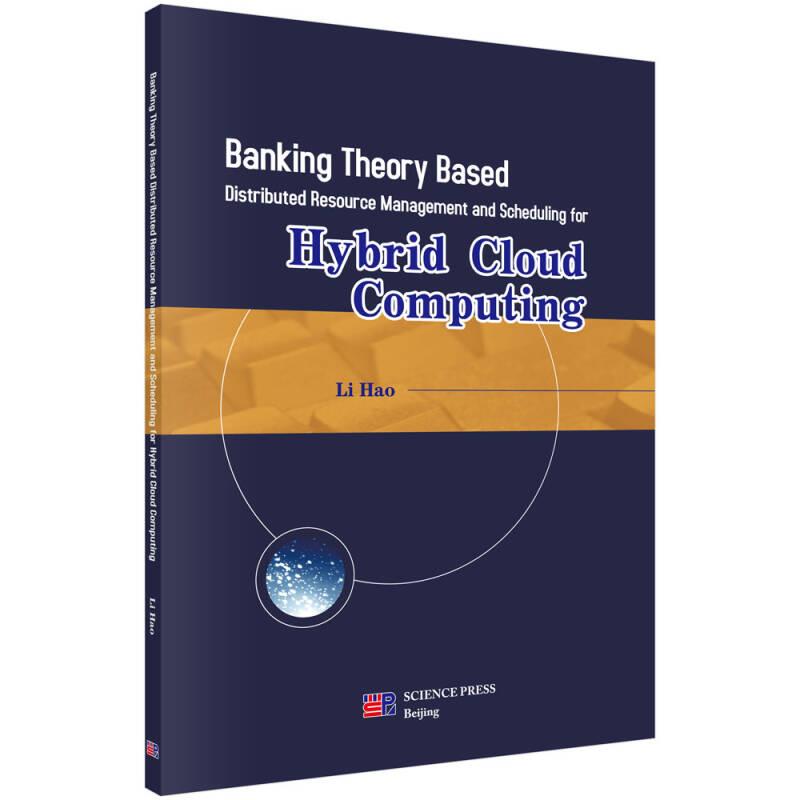 基于银行模型的混合云计算(英文版)