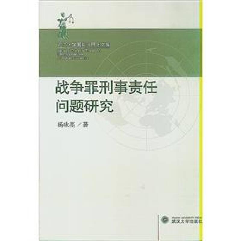 武汉大学国际法博士文库:战争罪刑事责任问题研究
