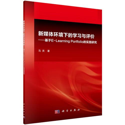 新媒体环境下的学习与评价—基于E-Learning Portfolio的实践研究