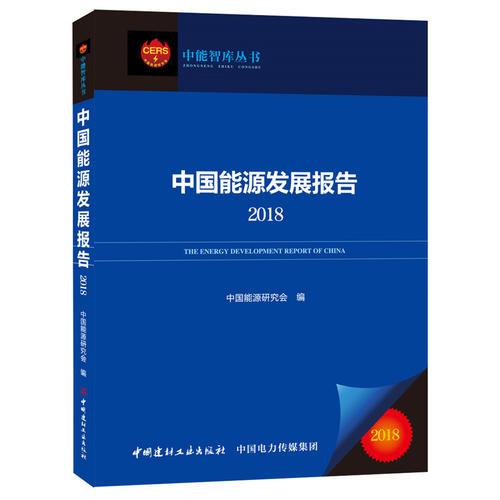 中国能源发展报告2018