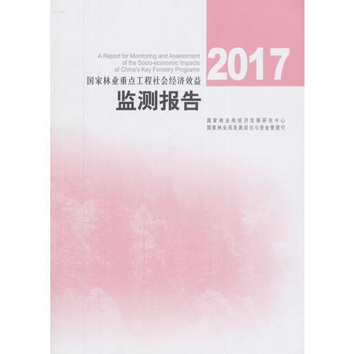 2017国家林业重点工程社会经济效益监测报告